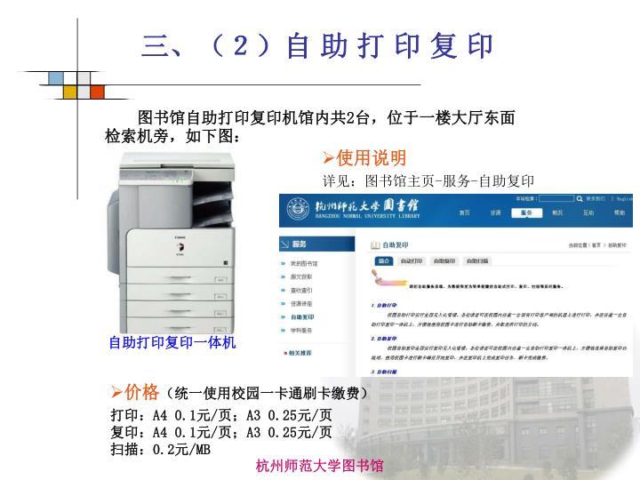 三、(2)自 助 打 印 复 印