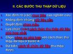 ii c c b c thu th p d li u