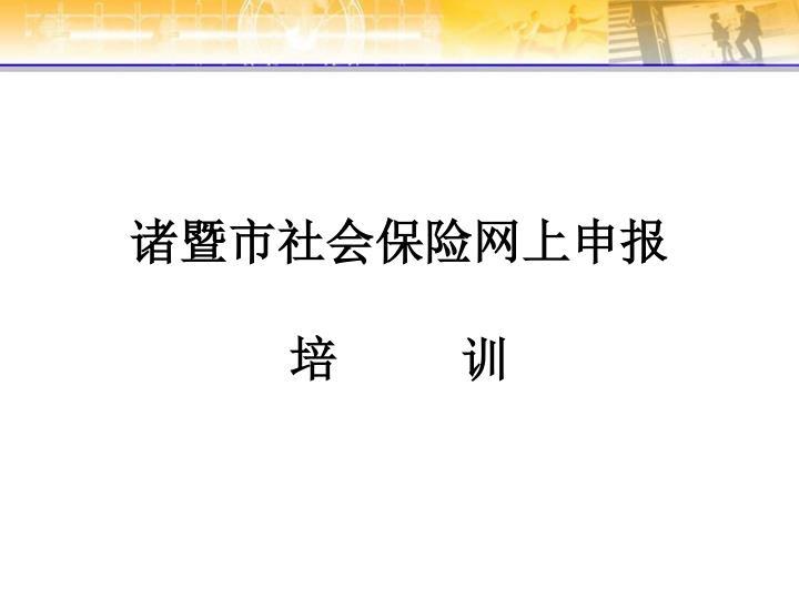 诸暨市社会保险网上申报