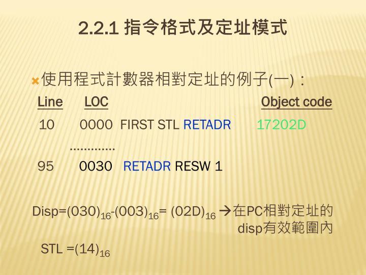 使用程式計數器相對定址的例子