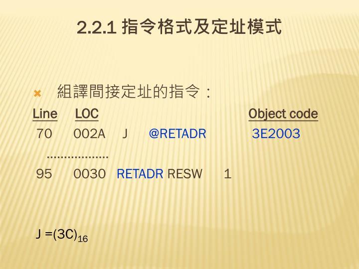 組譯間接定址的指令: