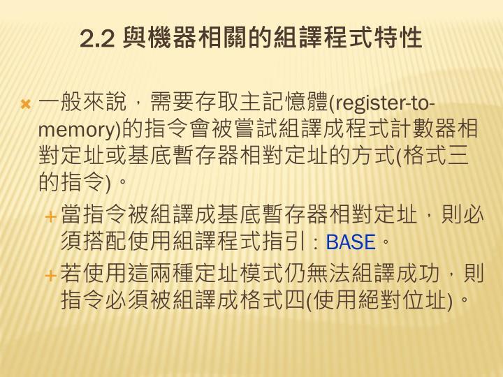 一般來說,需要存取主記憶體