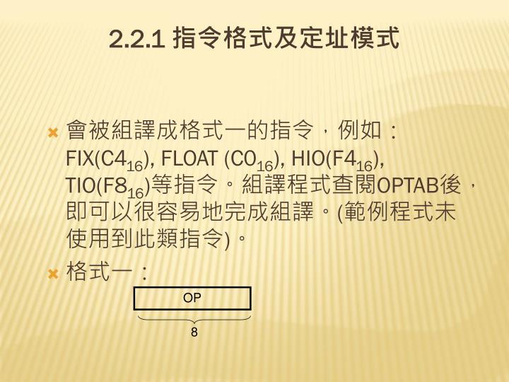 會被組譯成格式一的指令,例如: