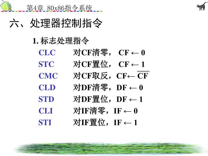六、处理器控制指令