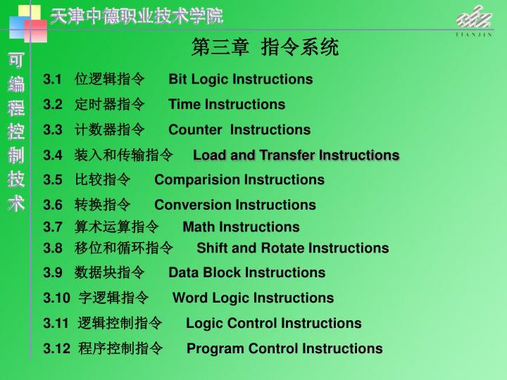 第三章 指令系统