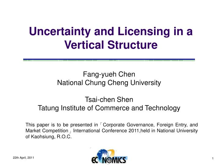 Uncertainty and licensing in a vertical structure