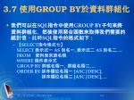 3 7 group by