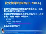 is null
