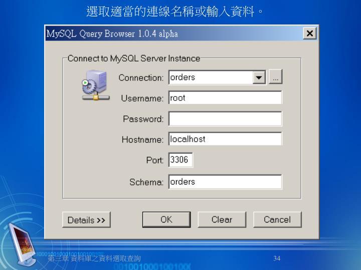 選取適當的連線名稱或輸入資料。