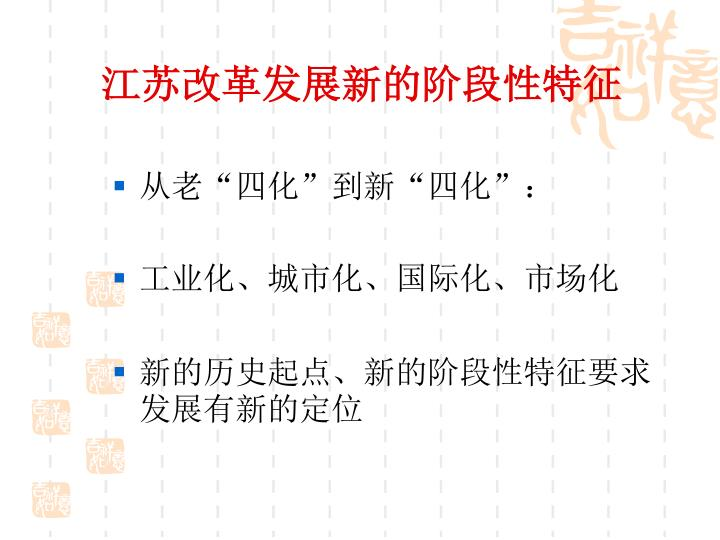 江苏改革发展新的阶段性特征