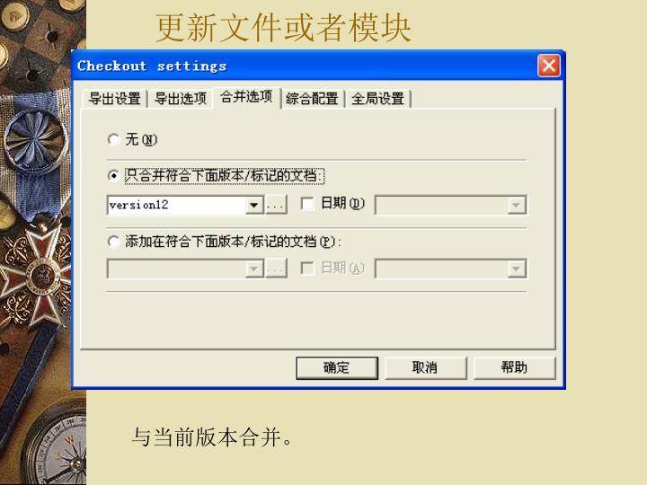 更新文件或者模块