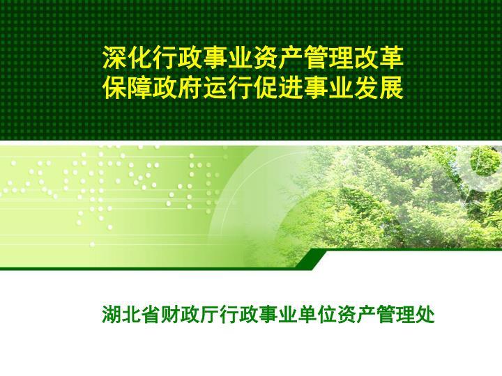 深化行政事业资产管理改革