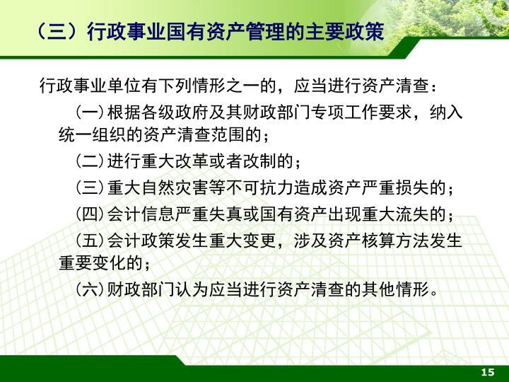(三)行政事业国有资产管理的主要政策