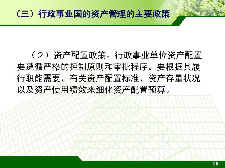 (三)行政事业国的资产管理的主要政策