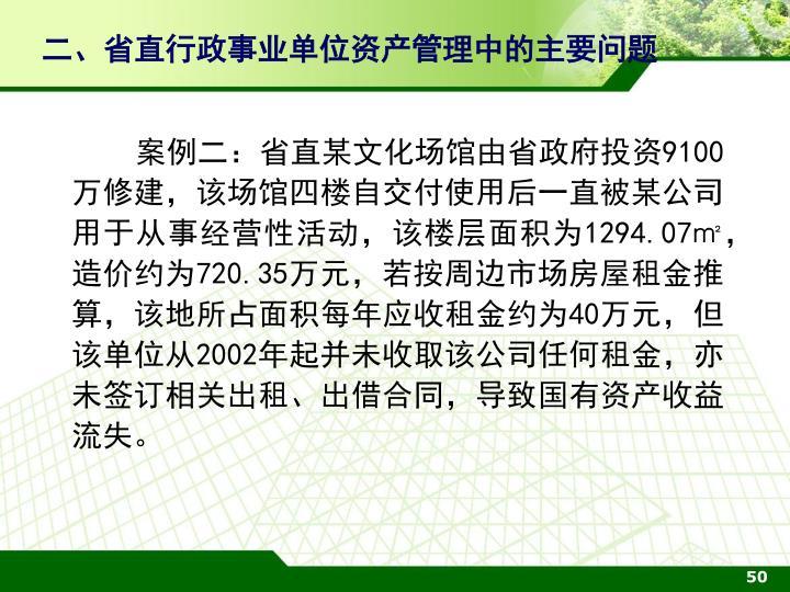 二、省直行政事业单位资产管理中的主要问题