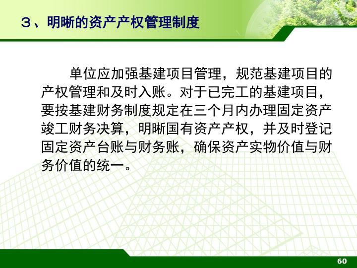3、明晰的资产产权管理制度
