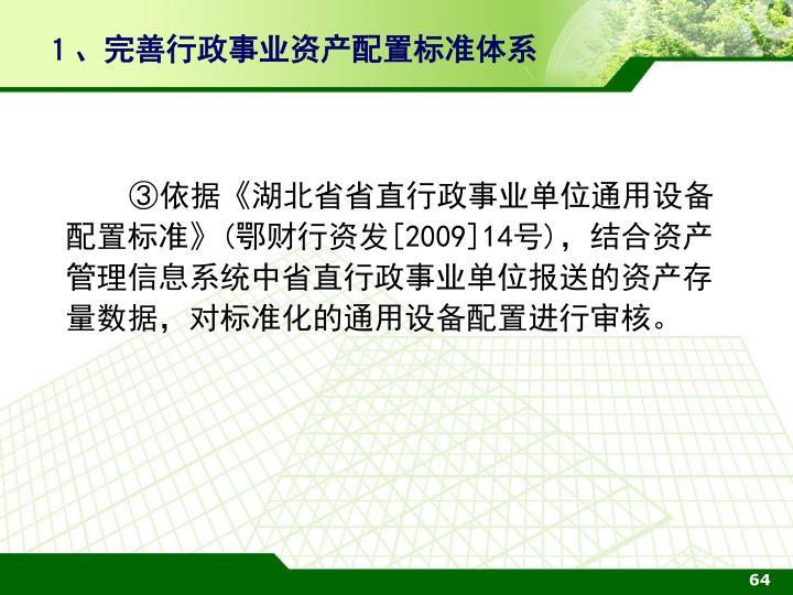 1、完善行政事业资产配置标准体系