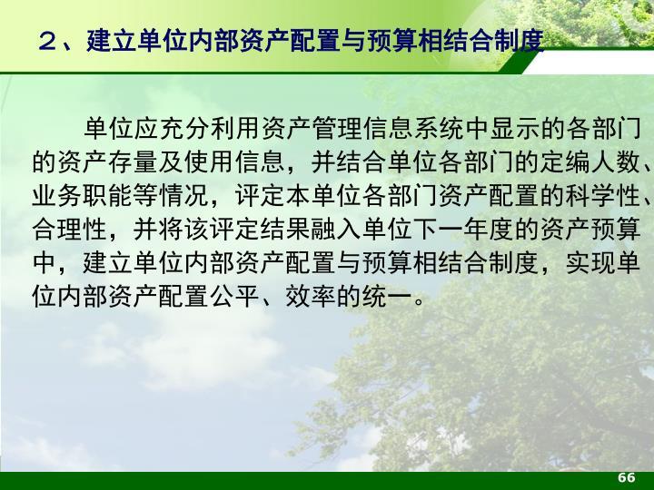 2、建立单位内部资产配置与预算相结合制度