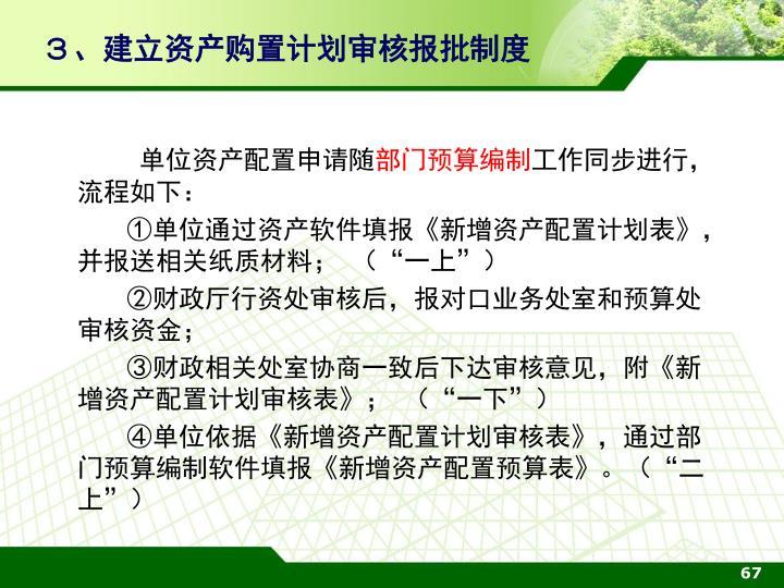 3、建立资产购置计划审核报批制度