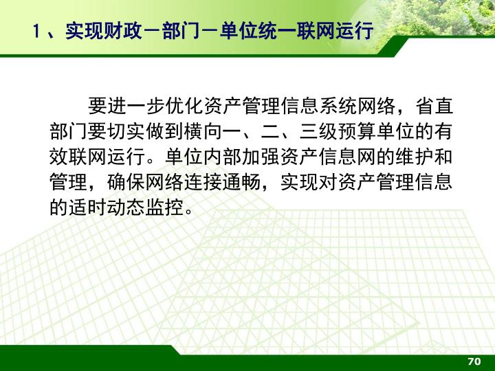 1、实现财政-部门-单位统一联网运行