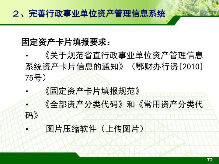 2、完善行政事业单位资产管理信息系统