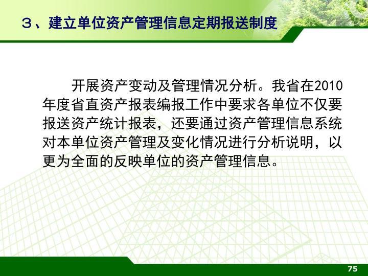 3、建立单位资产管理信息定期报送制度
