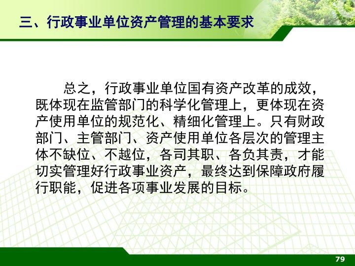 三、行政事业单位资产管理的基本要求