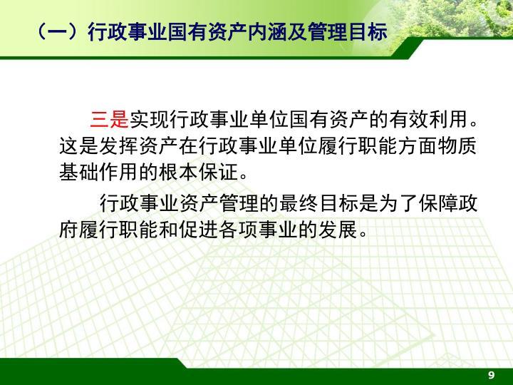 (一)行政事业国有资产内涵及管理目标