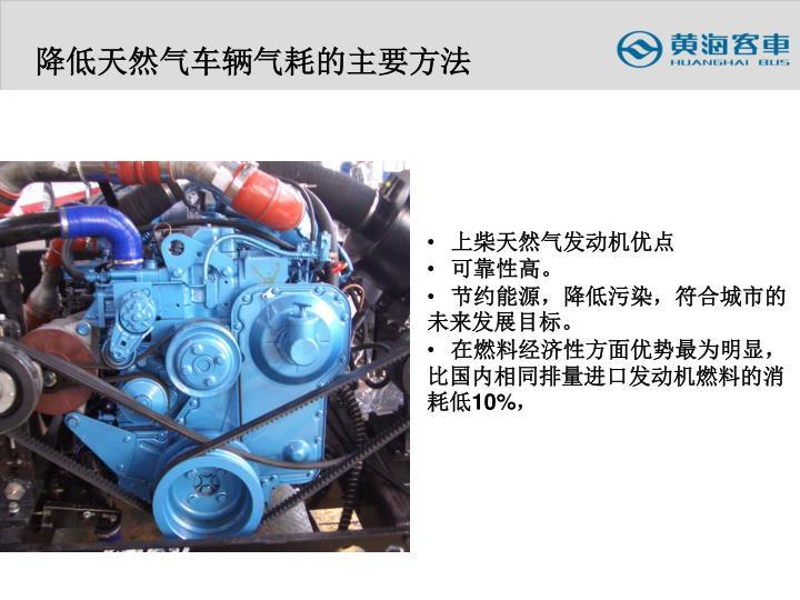 降低天然气车辆气耗的主要方法