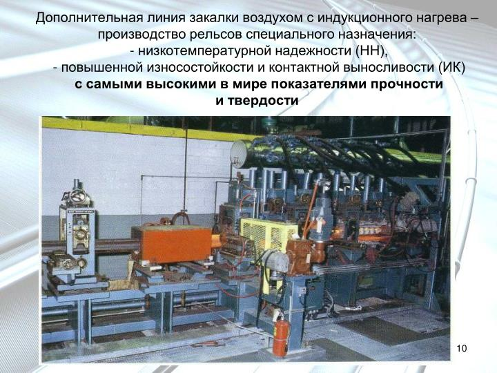 Дополнительная линия закалки воздухом с индукционного нагрева – производство рельсов специального назначения: