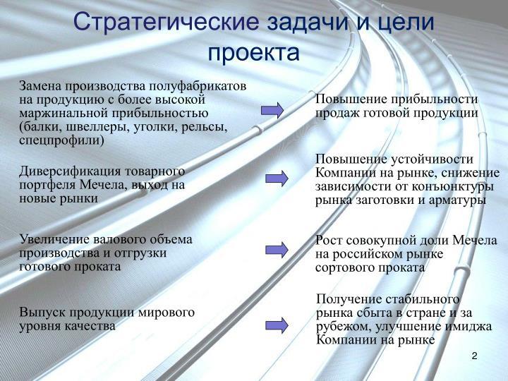 Стратегические