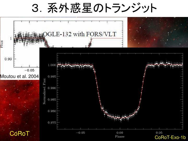 3.系外惑星のトランジット
