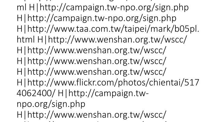 vti_cachedlinkinfo:VX|H|http://www.wenshan.org.tw/wscc/ H|http://www.wenshan.org.tw/wscc/ H|http://www.wenshan.org.tw/wscc/ H|http://blog.udn.com/selin7777/3811825 H|http://blog.udn.com/selin7777/5727348 H|http://museum.moc.gov.tw/frontsite/museum/museumLi