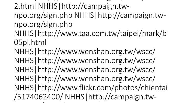 vti_cachedsvcrellinks:VX|NHHS|http://www.wenshan.org.tw/wscc/ NHHS|http://www.wenshan.org.tw/wscc/ NHHS|http://www.wenshan.org.t