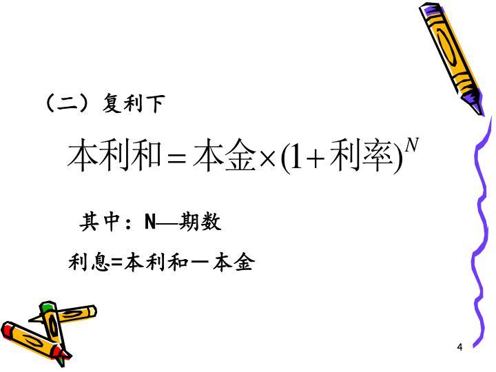 (二)复利下