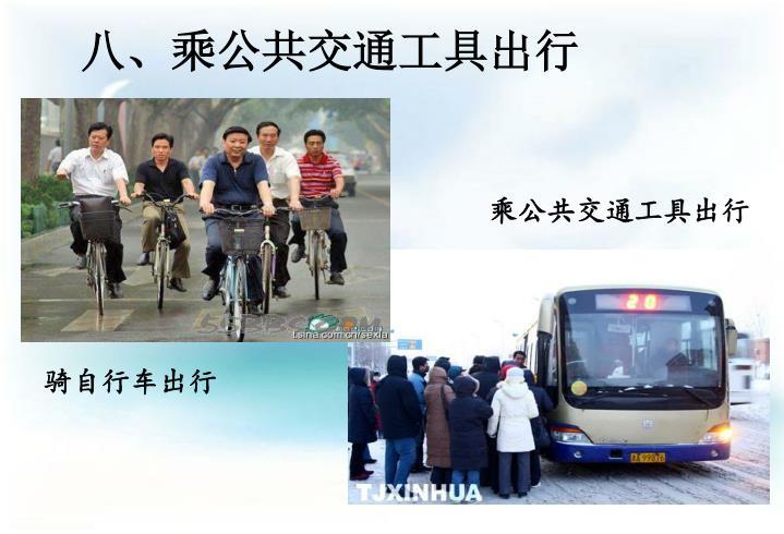 八、乘公共交通工具出行