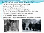 iv the civil war from 1945 1949