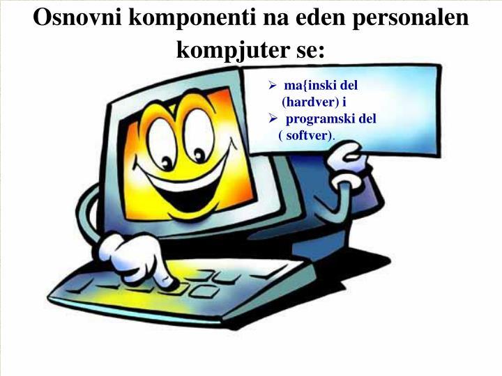 Osnovni komponenti na eden personalen kompjuter se: