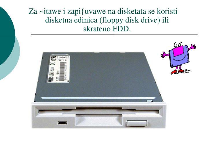 Za ~itawe i zapi{uvawe na disketata se koristi disketna edinica (