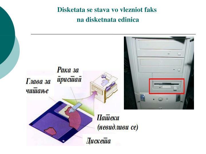 Disketata se stava vo vlezniot faks