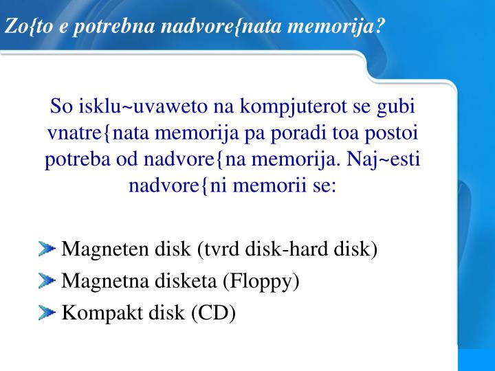 Zo{to e potrebna nadvore{nata memorija?