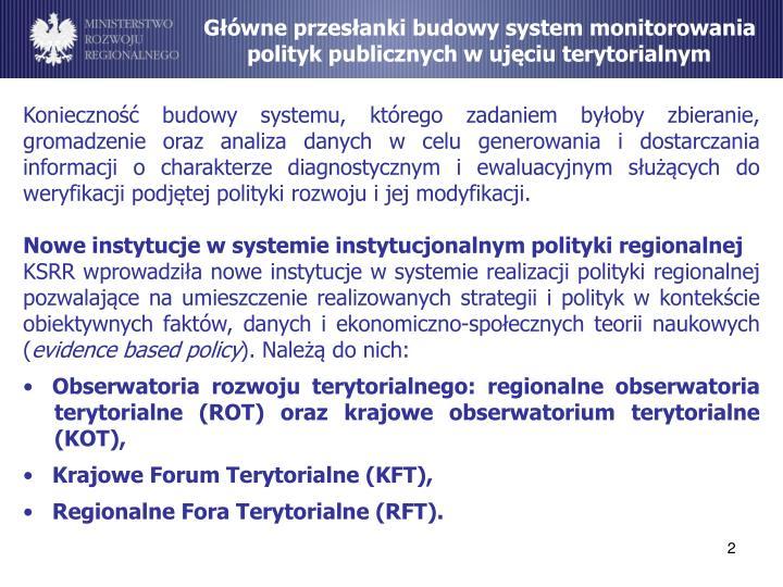 Główne przesłanki budowy system monitorowania polityk publicznych w ujęciu terytorialnym