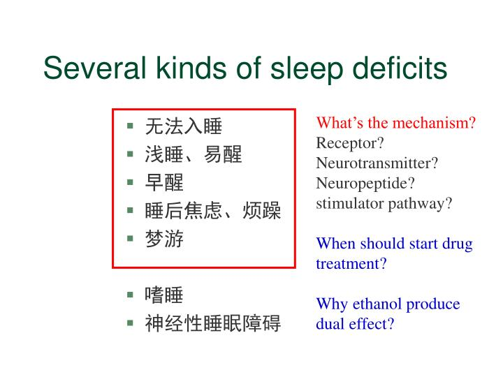 Several kinds of sleep deficits