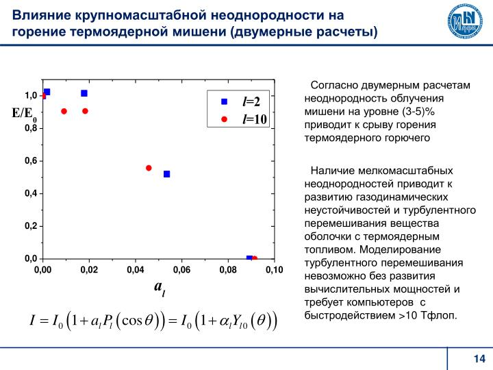 Влияние крупномасштабной неоднородности на горение термоядерной мишени (двумерные расчеты)