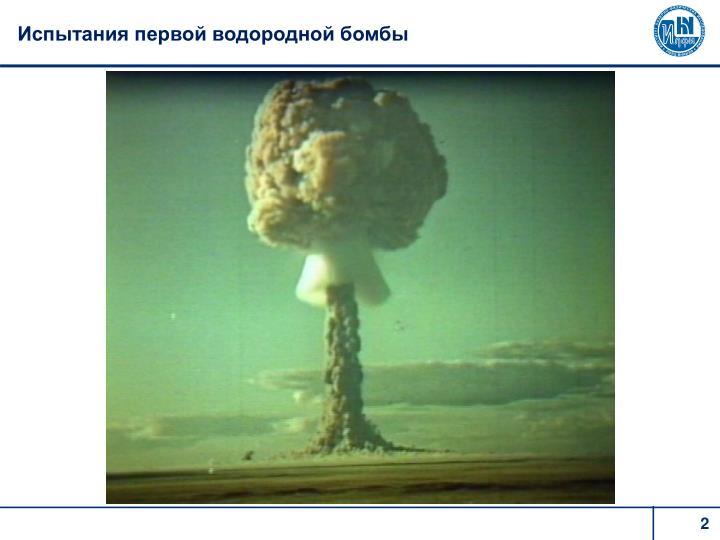 Испытания первой водородной бомбы