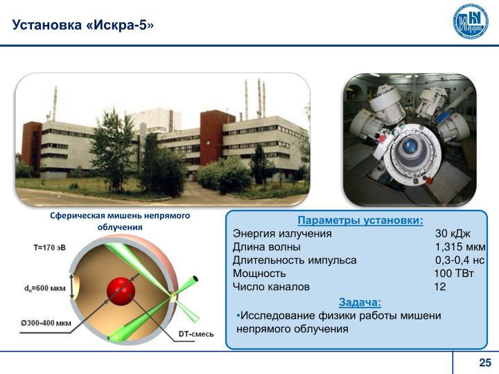 Установка «Искра-5»