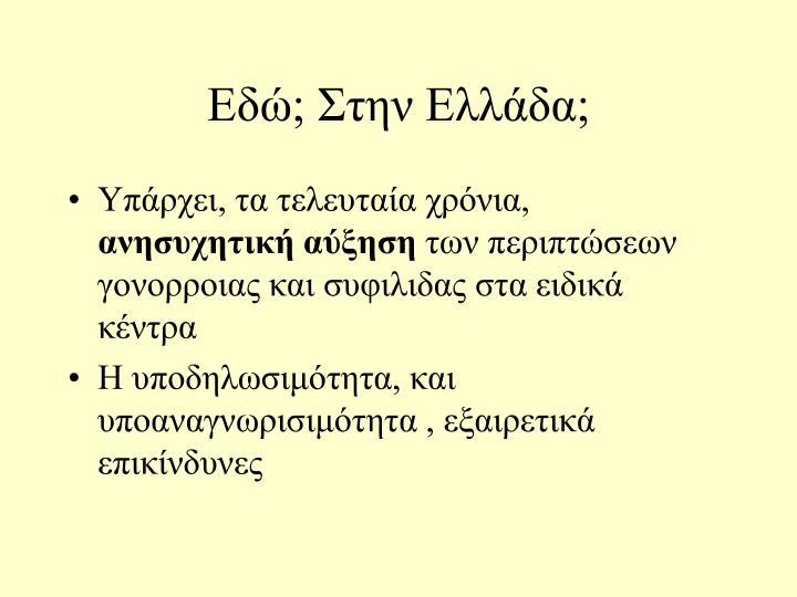 Εδώ; Στην Ελλάδα;