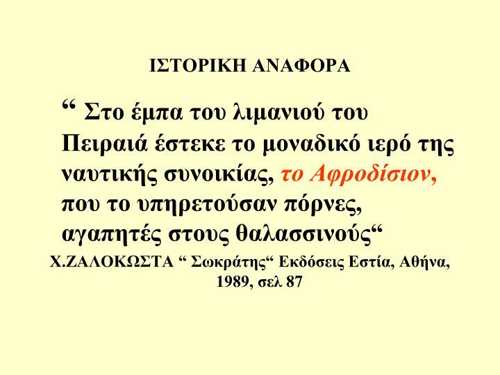 IΣΤΟΡΙΚΗ ΑΝΑΦΟΡΑ