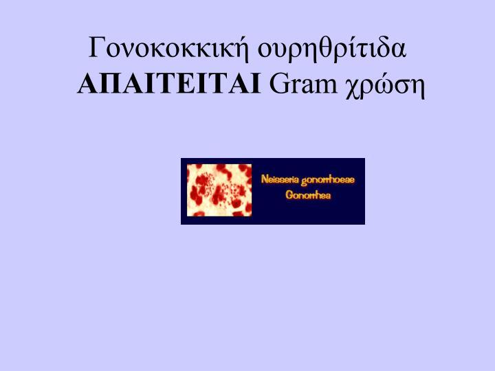 Γονοκοκκική ουρηθρίτιδα