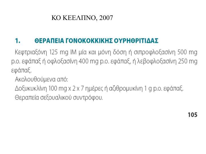 ΚΟ ΚΕΕΛΠΝΟ, 2007